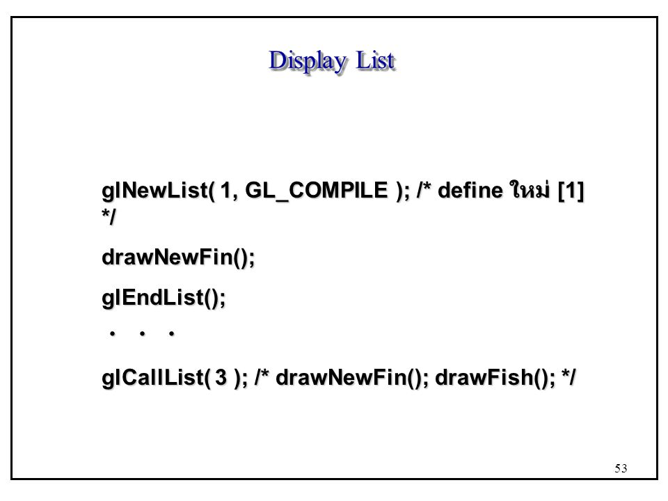 Display List glNewList( 1, GL_COMPILE ); /* define ใหม่ [1] */